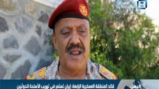 قائد المنطقة العسكرية الرابعة: إيران تستمر في تهريب الأسلحة للحوثيين