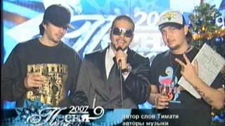 Тимати - У нас в клубе (Песня Года 2007)