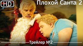 Плохой Санта 2 (Bad Santa 2) 2016. Трейлер №2