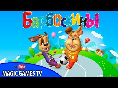 Барбоскины игра для детей - Футбольный турнир Барбоскиных! (iPad Gameplay Video)