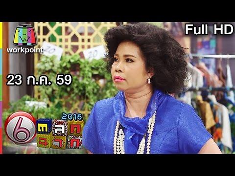 ตลก 6 ฉาก | 23 ก.ค. 59 Full HD