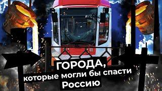 Упадок российского туризма. Потерянные красоты Челябинской области: Усть-Катав, Сатка, Златоуст