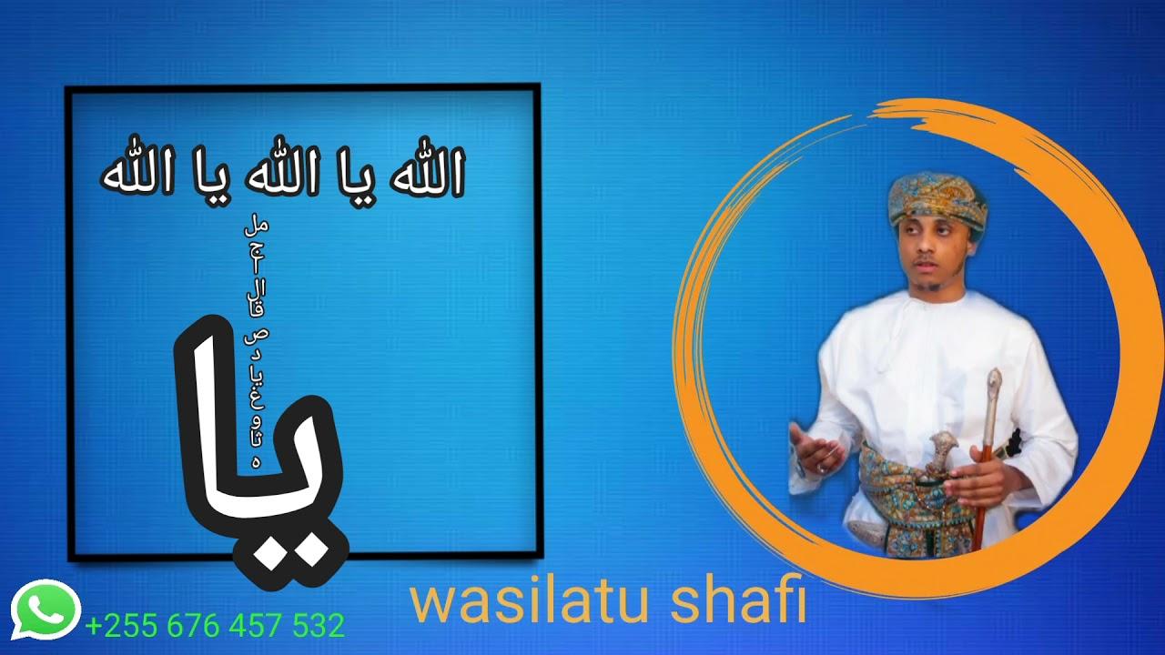 Download KISOMO CHA WASILATU SHAFI (SHARIF YUSSUF)