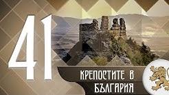 """""""Историята оживява"""" - Крепостите в България (епизод 41)"""