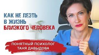 Как не лезть в чужую жизнь Не спрашивают не советуй Понятный психолог Таня Давыдова