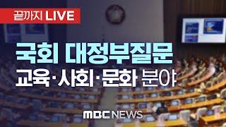 국회 본회의 대정부질문 [교육·문화·사회분야] - [끝…
