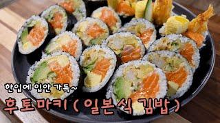 [SUB] 후토마키 l 일본식 김밥 l 연어김밥 l 대…