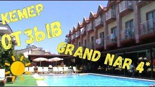 Отзыв туриста об отеле Grand Nar 4*. Турция, Кемер