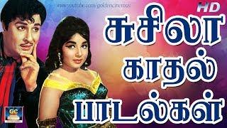எம்.ஜி.ஆர் -ருக்காக  சுசீலா பாடிய காதல் பாடல்கள் | MGR LOVE SONGS | SUSEELA LOVE SONGS | OLD SONGS