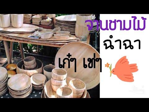 งานไม้ฉำฉา#จานชามไม้ฉำฉา#ถาดไม้ใส่สเต็ก#ของใช้แต่งบ้านงานไม้เท่ๆ