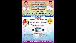 R.K & J.K CHASHAK  || CHANDHAI || KARJAT || DAY 3