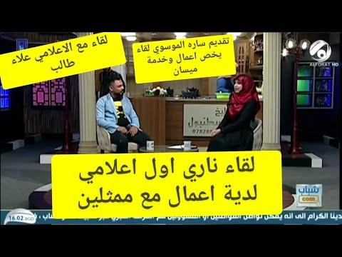 لقاء الاعلامي علاء طالب الصبيحاوي قناة الفرات