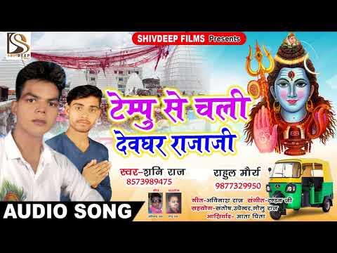 टेम्पु से देघर चली राजाजी , Tempo Se Devghar Chali Raja Ji - Shani Raj - BHOJPURI BOL BAM SONG