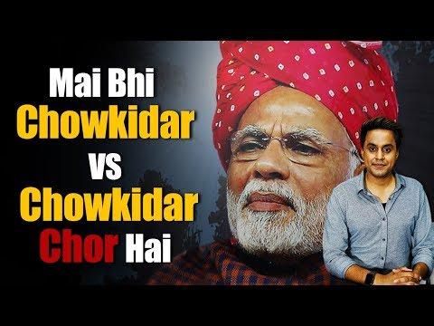'Mai Bhi Chowkidar' VS 'Chowkidar Chor Hai'   FunTantra Ep-11