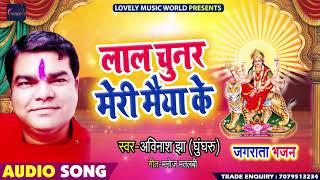 """#Avinash_Jhaa_""""Ghunghroo Ji"""" का हिंदी जगराता Bhajan - लाल चुनर मेरी मैया के - New Bhakti Song"""