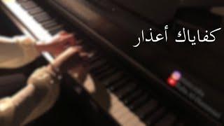 عزف بيانو - كفاياك أعذار - تامر حسني