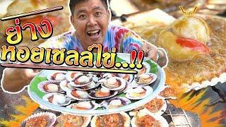 กินหอยเชลล์ไข่-ย่างหม่าล่าสูตรเด็ด-คำโอ๊ะๆ-joe-channel