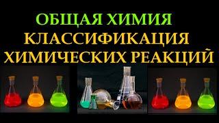 Классификация химических реакций. Общая химия.