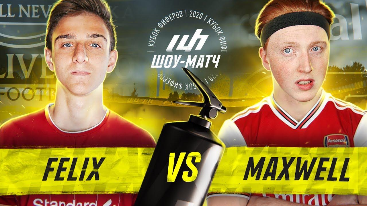 КУБОК ФИФЕРОВ 2020 | FELIX vs MAXWELL | ШОУ МАТЧ