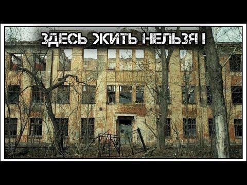 ✔️Зона отчуждения☢️. Новоалександровка