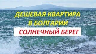 видео Квартира в Болгарии для ВНЖ в 2017 году