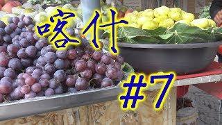 ዦ 33 ዣ Уйгурская еда. Халяльная и не очень. Рынки и всё такое.