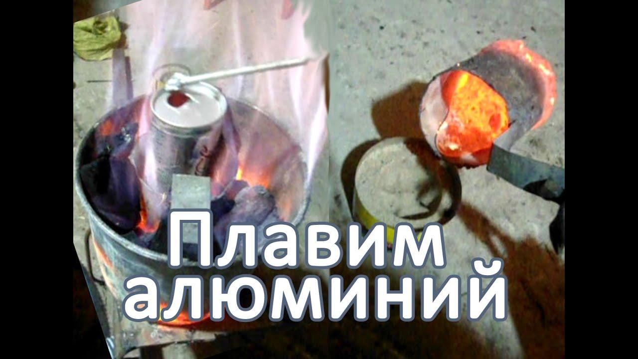 Как расплавить метал своими руками