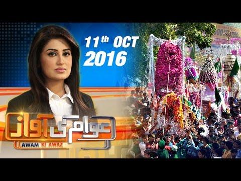 Muharram Special | Awam Ki Awaz | SAMAA TV NEWS | 11 Oct 2016