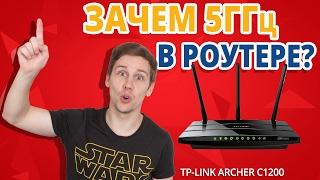 НЕДОРОГО и ХОРОШО ➔ Обзор Wi-Fi роутера TP-Link Archer C1200