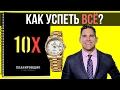 10x Rule аудиокнига на русском