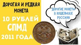 10 рублей 2011 года СПМД. Дорогие и редкие монеты в кошельках Россиян.