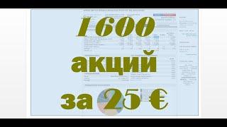 Выбор первых инвестиций. Путь к миллиону евро!