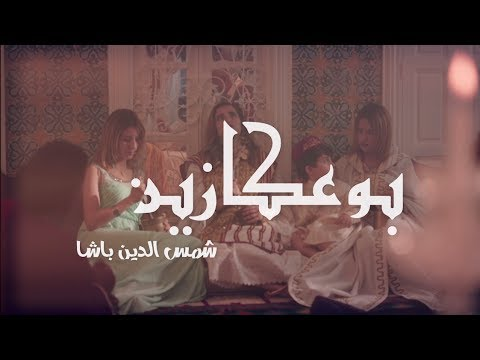 Chamseddine Bacha   شمس الدين باشا    بوعكازين