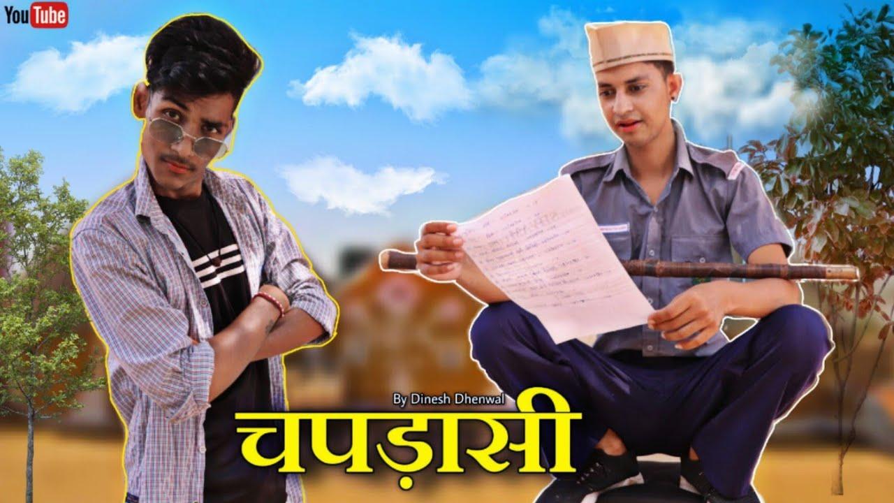 चपड़ासी   राजस्थानी हरयाणवी कॉमेडी   Rajasthani balak   Sunil Kumawat comedy   sunil comedy