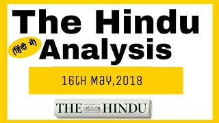 16 May 2018-The Hindu News Paper Analysis-[UPSC/SSC/IBPS/All Government Exam] Current affairs