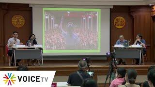 เสวนา 'จุดกำเนิดของระบอบเผด็จการอำนาจนิยมแบบไทย'