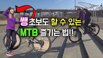 쌩초보들을 위한 MTB 자전거로 성취감 느끼는 방법_참~쉽죠? (feat. 빵솜) I MTB first ride in Seoul, Korea [간접광고포함]