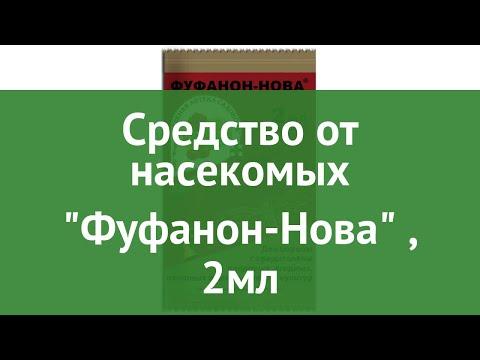 Средство от насекомых Фуфанон-Нова (Зеленая Аптека Садовода), 2мл обзор З 655