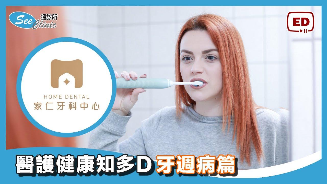 醫護健康知多D - 牙週病篇 【 荃灣家仁牙科診所 】 - YouTube