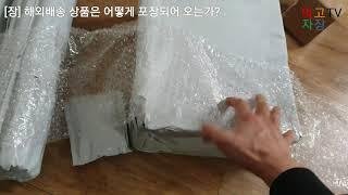 먹고자장TV-[장] 해외배송 상품은 어떻게 포장되어 오…