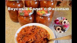 Вкусный Салат с Фасолью на зиму | как приготовить фасоль