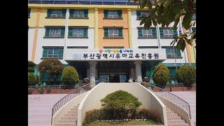 부산유아교육진흥원 토요가족체험 홍보동영상