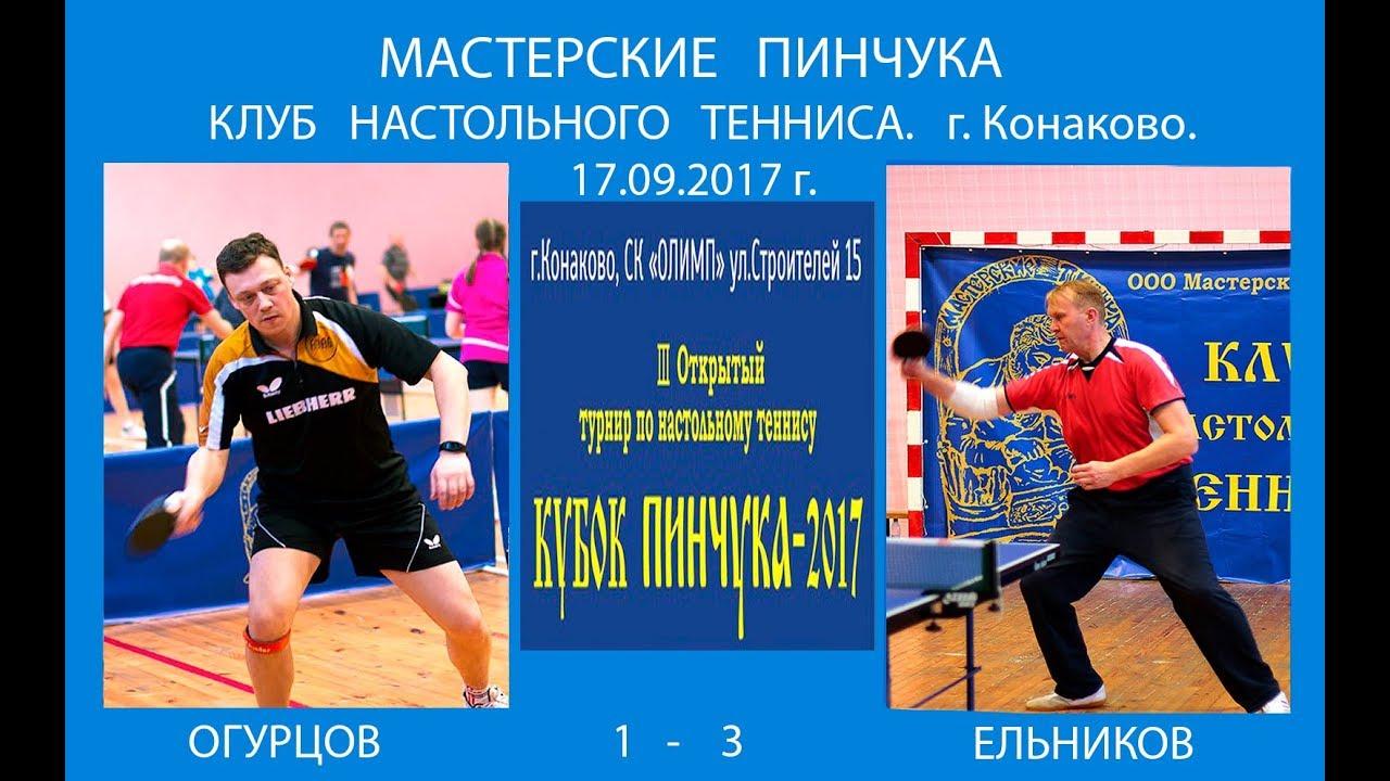 Огурцов - Ельников