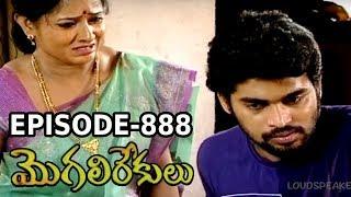 Episode 888 | 15-07-2019 | MogaliRekulu Telugu Daily Serial | Srikanth Entertainments | Loud Speaker