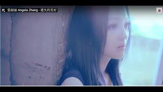 Yi Shi De Mei Hao - 张韶涵(Angela Chang)