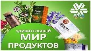 Продукция компании Сибирское здоровье Siberian Wellness Сибирское для здоровье и долголетия