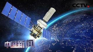 [中国新闻] 新闻观察:北斗全球系统全面建设步伐加快 中国北斗系统在轨卫星达39颗 | CCTV中文国际