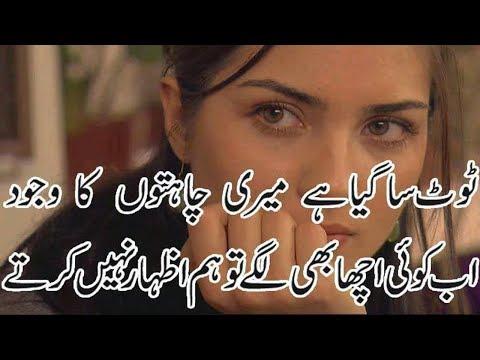 Most Heart Touching Poetry|2 line sad heart broken Poetry|Adeel Hassan|Two line urdu sad shayri|