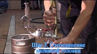 Наполнение ПЭТ кега вручную (верхний налив).(Компания ЕвроКег - лидер на рынке СНГ в области производства европейских одноразовых кег обьемом 30 литров..., 2011-09-19T14:26:31.000Z)
