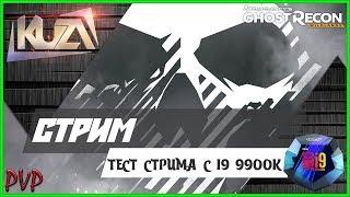 Ghost Recon: Wildlands►тест стрима с i9 9900k